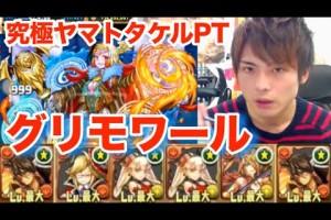 【パズドラ】グリモワール降臨 超地獄級にヤマトタケルPTで挑戦!