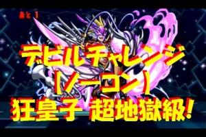 デビルチャレンジ!狂皇子 超地獄級 ベルゼブブPT×赤ソニアPT【パズドラ】