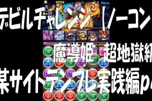 デビルチャレンジ!魔導姫 超地獄級 ブブソニPT【パズドラ】