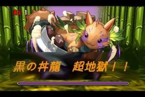 黒の丼龍 超地獄級 ソニア&呂布PT【パズドラ】