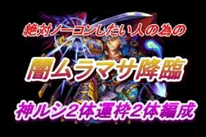 【モンスト】幽界の妖刀 怨刃の闇 闇ムラマサノーコンスピクリ運枠2