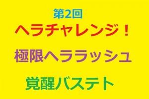 【パズドラ】第2回ヘラチャレンジ 妃の宴 極限ヘララッシュ 覚醒バステト