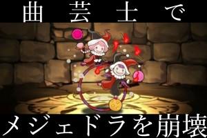 【パズドラ】メジェドラ降臨の超地獄級を曲芸士パーティで攻略!