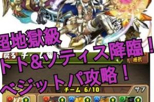 【パズドラ】超地獄級トト&ソティス降臨!ベジットパ攻略