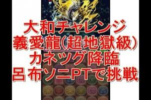 【パズドラ実況】大和チャレンジ 義愛龍 超地獄級 カネツグ降臨 呂布ソニPTで挑戦!!