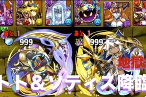 【パズドラ】#61 トト&ソティス降臨 地獄級 ブブソニPTでチャレンジ!