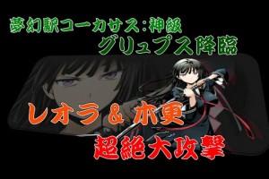 【ディバゲ】夢幻駅コーカサス(グリュプス降臨) 天童木更レオラPT