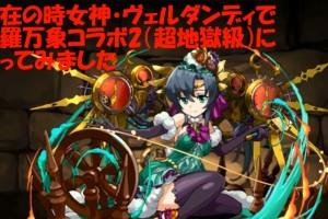 【パズドラ】神羅万象コラボ2(ヴェルパ)【ファミ通App】