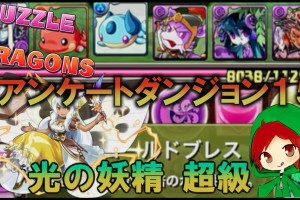 【 パズドラ】アンケートダンジョン15 光の妖精 超級 Sランク挑戦!!サブが可愛いww