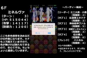 【パズドラ】ヘラチャレンジ!(神王妃)~ミニ大喬
