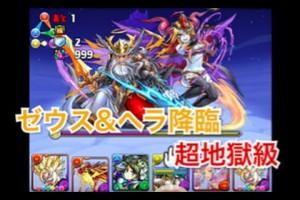 【パズドラ実況】ゼウス&ヘラ降臨 超地獄級をベジットで攻略!
