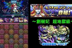 【パズドラ】ヘラチャレンジ! 創樹妃 超地獄級 パンドラパーティ