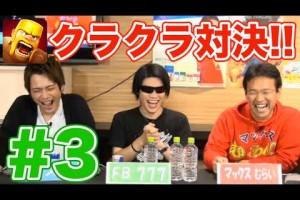 【クラクラ】#3 マックスむらい vs FB777 クラッシュ・オブ・クラン対決!