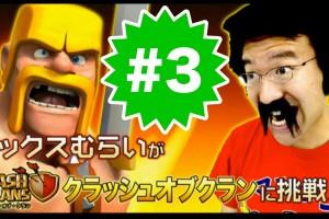 【クラクラ】#3 マックスむらいがクラッシュオブクランに挑戦!