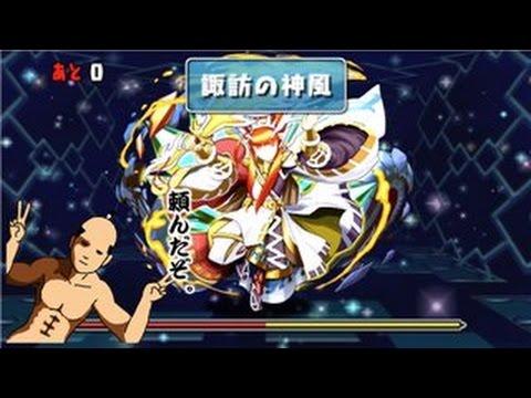 降臨チャレンジ!武刀神(タケミナカタ降臨!)木闇なし 超ベジットPT【パズドラ】※ノーコン