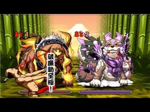 火と影の犬龍 同キャラ禁止 燃忍犬龍 超級 超ベジットPT【パズドラ】※ノーコン