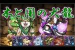 木と闇の犬龍【同キャラ禁止】茂隠犬龍 超地獄級 ゼローグ∞PT【パズドラ】※ノーコン