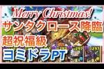 サンタクロース降臨!聖夜神 超祝福級 ツクヨミ=ドラゴンPT【パズドラ】※ノーコン