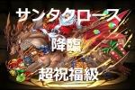 サンタクロース降臨!聖夜神 超祝福級 ラー=ドラゴンPT【パズドラ】※ノーコン