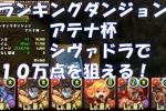 ランキングダンジョン アテナ杯 シヴァ=ドラゴンPT【パズドラ】※0.7%
