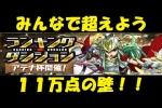 ランキングダンジョン アテナ杯 シヴァ=ドラゴンPT【パズドラ】※0.1%・11万点