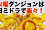 火曜ダンジョン 黄金兵 超地獄級 ツクヨミ=ドラゴンPT【パズドラ】※ノーコン・ヨミドラ