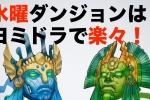 水曜ダンジョン 神面の間 地獄級 シヴァ=ドラゴンPT【パズドラ】※ノーコン・安定周回