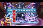 ゼローグ∞降臨!【特殊】幻龍王 絶地獄級 超ベジットPT【パズドラ】※ノーコン・協力ダンジョン・ソロ・光メタトロン入り