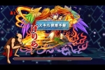 レアキャラ大量発生!幻獣の庭 超地獄級 超ベジットPT【パズドラ】※グラン=リバース入り