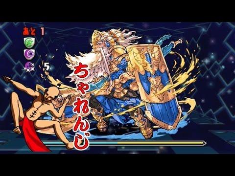 北欧チャレンジ!(超地獄級)【ノーコン】ヘイムダル降臨! 超ベジットPT【パズドラ】※グラン=リバース入り