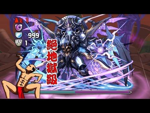 ゼローグ∞降臨!【特殊】幻魔王 絶地獄級 超ベジットPT【パズドラ】※グラン=リバース,メタトロン入り