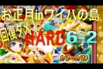 【白猫】ワイハの島 ワイハフジ6-2 破滅級:ワイハと姫とドラゴンと※ハード