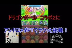 [パズドラ] 第90回楽しんでパズドラ実況プレイ[ドラゴンボール コラボ2・改級]アンドロメダPT