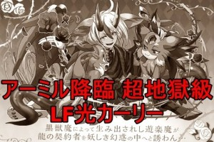 パズドラ『アーミル降臨!』超地獄級 LF光カーリー