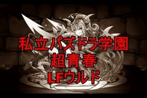 パズドラ『私立パズドラ学園 入学式』超青春 LFウルド