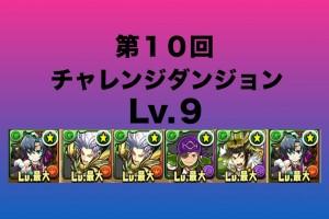 【パズドラ】チャレンジダンジョンLv.9 ヴェルダンディPT