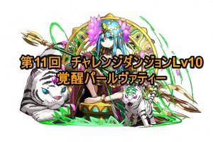 チャレンジダンジョン!Lv10 覚醒バステトPT【パズドラ】