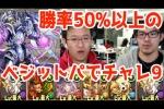 チャレンジダンジョン!Lv9【ノーコン/7×6マス】超ベジットPT【パズドラ】※ノーコン
