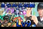 チャレンジダンジョン!Lv9【ノーコン/7×6マス】覚醒バステトPT【パズドラ】※ノーコン
