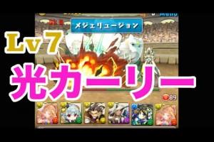 第10回チャレンジダンジョンLv7 光カーリーPT【パズドラ実況】