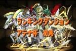 ランキングダンジョン アテナ杯 ラー=ドラゴンPT【パズドラ】※68.4%