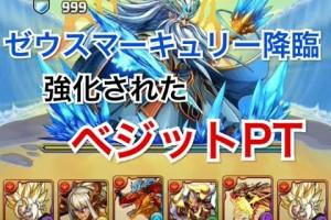 【パズドラ】ゼウスマーキュリー降臨 ベジットPT