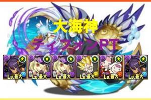 パズドラ【大和チャレンジ】大海神 ティフォンPT