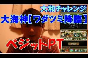 実況【パズドラ】ベジットPT 大和チャレンジ 大海神【ワダツミ降臨】