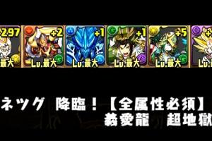 カネツグ降臨!義愛龍 超地獄級 究極ベジータPT【パズドラ】