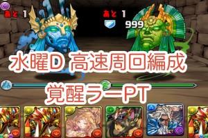 【水曜ダンジョン地獄級】覚醒ラーPT 高速周回編成