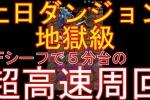 土日ダンジョン 3色限定 地獄級 シーフPT【パズドラ】※ノーコン・安定周回・コイン4倍・カグツチ・劉備