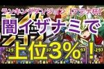 ランキングダンジョン アテナ杯 イザナミPT【パズドラ】※3.0%