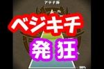 ランキングダンジョン アテナ杯 超ベジットPT【パズドラ】※23.5%・6万点