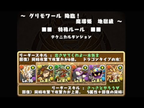 グリモワール降臨!魔道姫 地獄級 超ベジットPT【パズドラ】※ノーコン